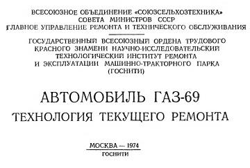 ГАЗ-69 Ремонт