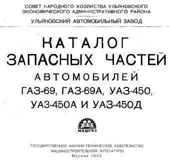 Каталог запасных частей ГАЗ-69x и УАЗ-450x