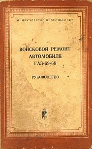 ГАЗ-69-68 Ремонт Войсковой